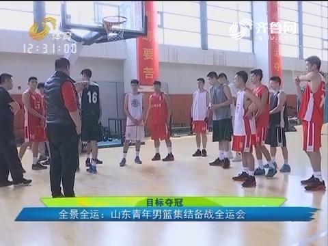 目标夺冠 全景全运:山东青年男篮集结备战全运会