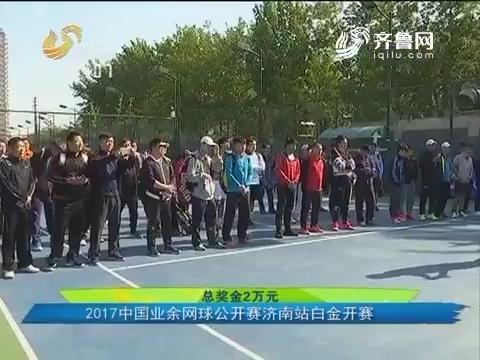 总奖金2万元 2017中国业余网球公开赛济南站白金开赛