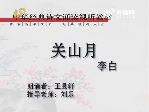 中华经典诵读部分:关山月