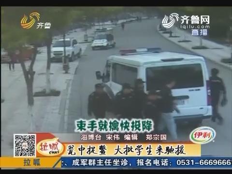 淄博:瓮中捉鳖 大批学生来驰援
