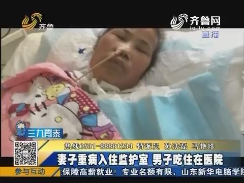 枣庄:妻子重病入住监护室 男子吃住在医院