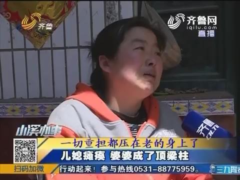 【孝敬爸妈 健康到家】德州:儿媳瘫痪 婆婆成了顶梁柱
