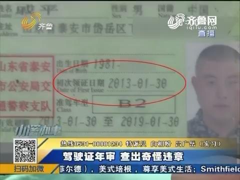 泰安:驾驶证年审 查出奇怪违章
