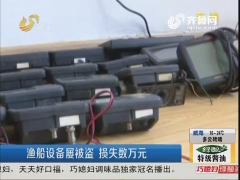 青岛:渔船设备屡被盗 损失数万元