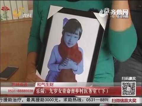 【和气生财】乐陵:九岁女童命丧乡村医务室(下)