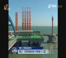 【重大工程建设巡礼】烟台:深挖海港优势 突破重大工程