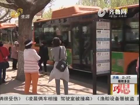 青岛:公交车上 乘客财务频频被盗