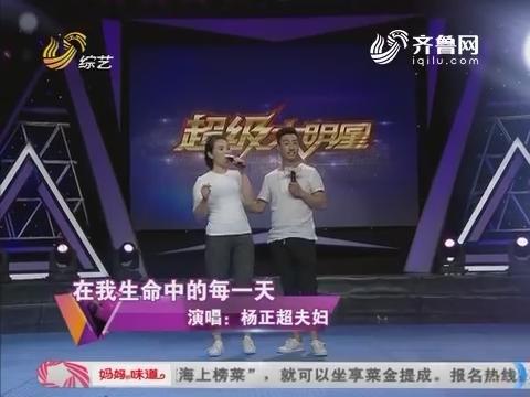 超级大明星:杨正超夫妇演唱歌曲《在我生命中的每一天》