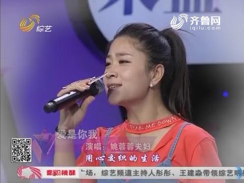 超级大明星:姚蓉蓉夫妇演唱歌曲《爱是你我》