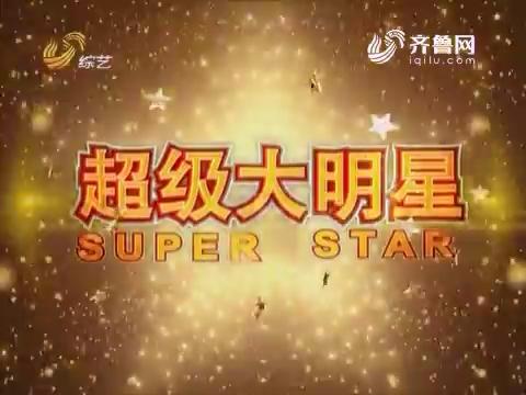 20170429《超级大明星》:姚蓉蓉夫妇演唱歌曲《爱是你我》