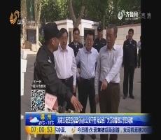 刘家义看望慰问坚守岗位公安干警 向全省广大劳动者致以节日问候