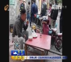 """火场旁淡定吃早餐 """"淡定哥""""火爆网络"""