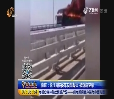 南京:长江四桥客车自燃起火 被烧成空架