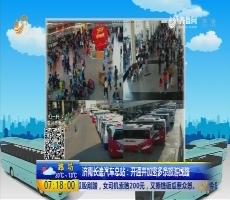济南长途汽车总站:开通并加密多条旅游线路