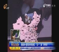 """西纸坊·黄河古村风情带""""五一""""掀""""古村热"""""""