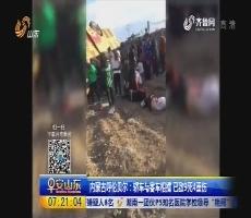 内蒙古呼伦贝尔:轿车与客车相撞 已致9死4重伤