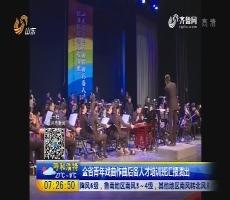 山东省青年戏曲作曲后备人才培训班汇报演出