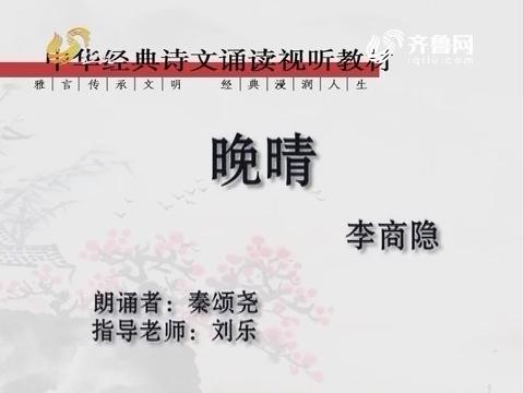 中华经典诵读部分:晚晴