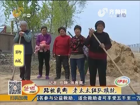 聊城:路被截断 老太太组队填坑