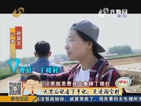 曹县:九零后记者下乡记 走进淘宝村