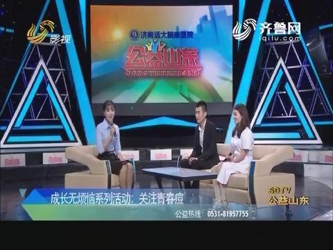 公益山东:成长无烦恼系列活动 关注青春痘