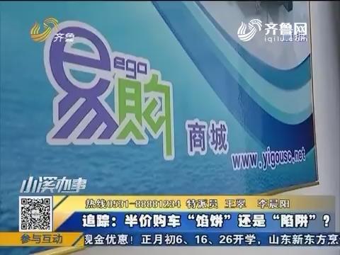 """莱芜:追踪 半价购车""""馅饼""""还是""""陷阱""""?"""