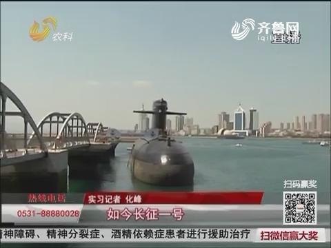 【群众新闻】青岛:记者探访我国首艘退役核潜艇