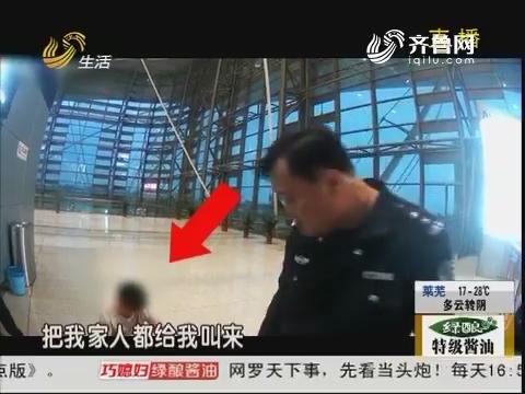 青岛:男子赤脚钻闸机 冲向火车