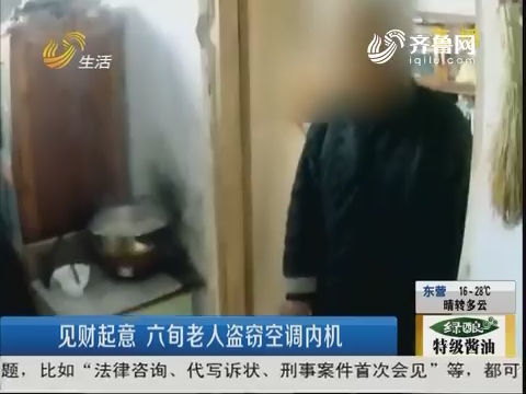 昌邑:店门口 空调内机频频被盗