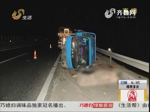 青岛:货车高速侧翻 一人当场死亡
