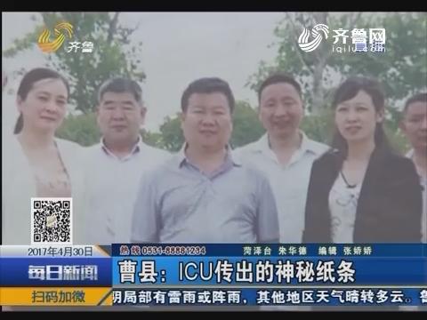 曹县:检察官脑溢血后醒来 病房传出纸条