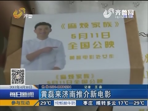 """黄磊来济南推介新电影 """"黄小厨""""亲制饼干送记者"""
