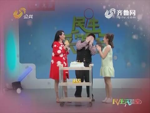 """20170430《民生实验室》:奶油蛋糕——爱你""""乳""""此讲究"""
