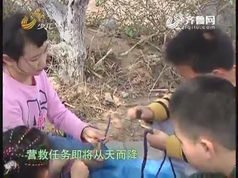 20170430《雏鹰少年》:为了夺回城堡参加野外训练