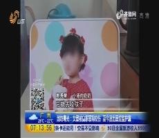 潍坊寿光:女童被自家恶狗咬伤 至今没出重症监护室