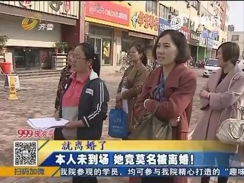 聊城:本人未到场 她竟莫名被离婚!