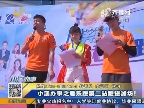 小溪办事之君乐跑第二站跑进潍坊!