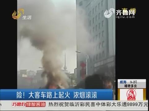 青岛:险!大客车路上起火 浓烟滚滚