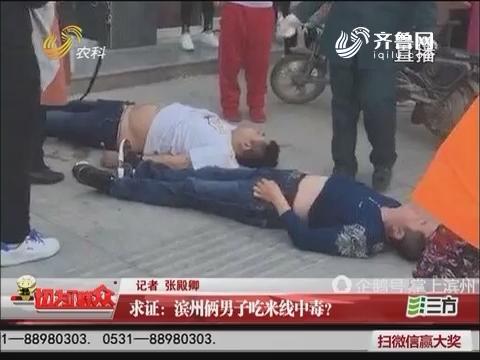 求证:滨州俩男子吃米线中毒?