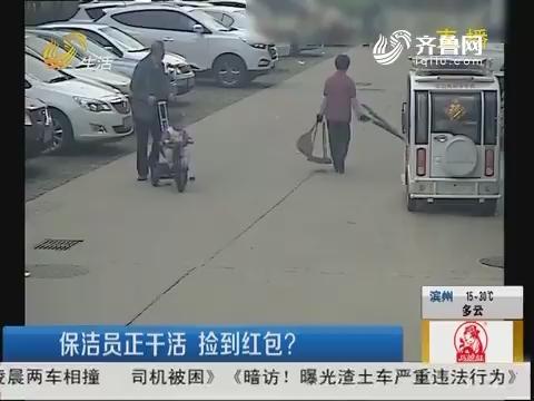 滕州:保洁员正干活 捡到红包?