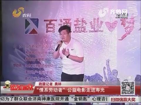 """""""情系劳动者""""公益电影走进寿光"""