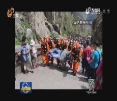攀登300多道阶梯 山东泰山消防官兵紧急救助游客