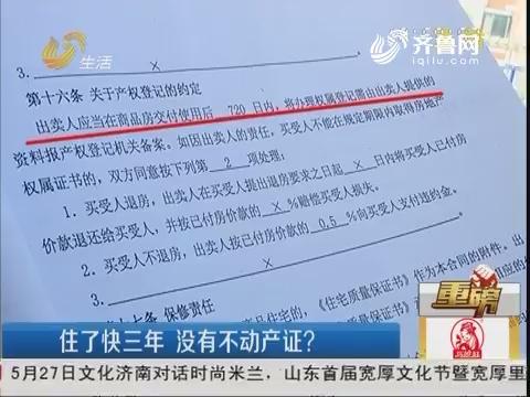 【重磅】东营:住了快三年 没有不动产证?