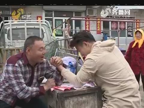 明星宝贝:方斌和胶东大汉掰手腕被秒杀当场懵圈