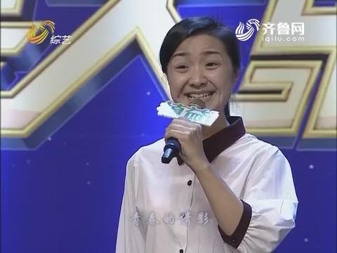 我是大明星:杨喜悦演唱《甩葱歌》表情丰富逗翻现场
