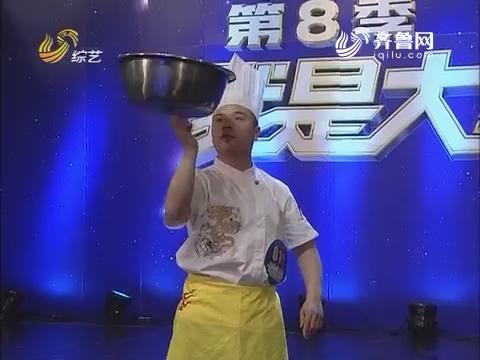 我是大明星:脸盆哥刘俊杰杂技表演手指顶脸盆成功晋级