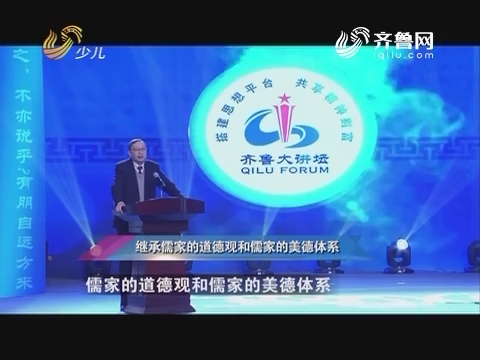 20170501《新杏坛》:儒家文明与全面建成小康社会