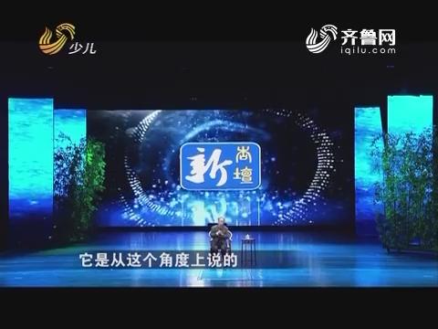 20170502《新杏坛》:中国传统文化与现代法治文明
