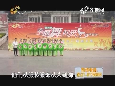 20170502《幸福舞起来》:山东省第二届中老年广场舞大赛——菏泽晋级赛