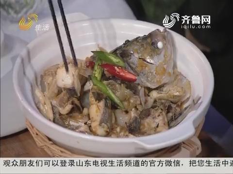 2017年05月02日《非尝不可》:姜汁砂锅鱼头